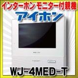 インターホン アイホン WJ-4MED-T モニター付親機 [∽]