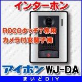 【在庫あり】インターホン アイホン WJ-DA カメラ付玄関子機 ROCOタッチ7専用 [☆∽]
