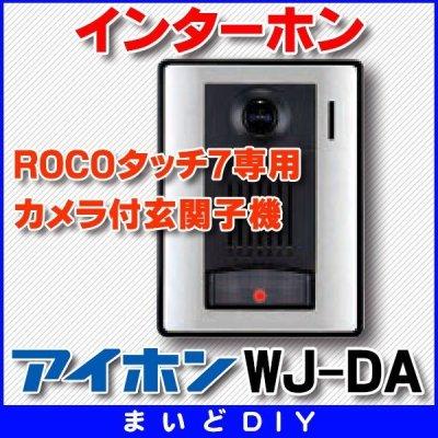 画像1: 【在庫あり】インターホン アイホン WJ-DA カメラ付玄関子機 ROCOタッチ7専用 [☆∽]