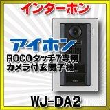 インターホン アイホン WJ-DA2 カメラ付玄関子機 独立二世帯システム専用 ROCOタッチ7専用 [∽]