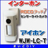 インターホン アイホン WJW-LC-T センサーライトカメラ ROCOタッチ7専用 [∽]