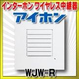 インターホン アイホン WJW-R ワイヤレス中継器 [∽]