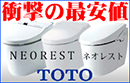 【期間限定TOTOネオレスト(NEOREST)が超特価】