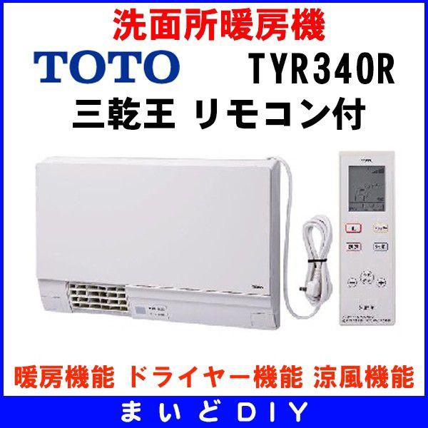 【人気の洗面所暖房機が超特価!!】