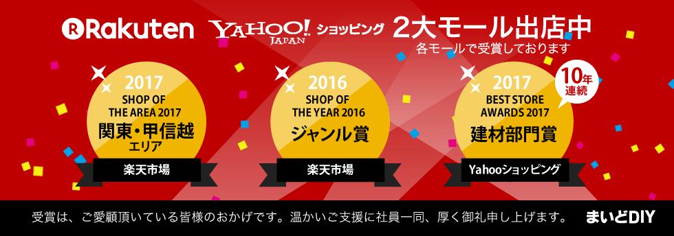 2大モール 楽天市場・Yahooショッピング ダブル受賞店舗!